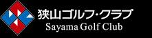 狭山ゴルフクラブ